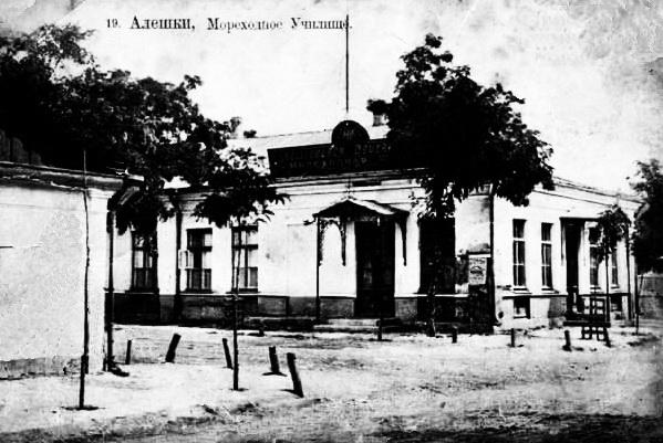 Олешки на рубежі століть, Мореходне училище