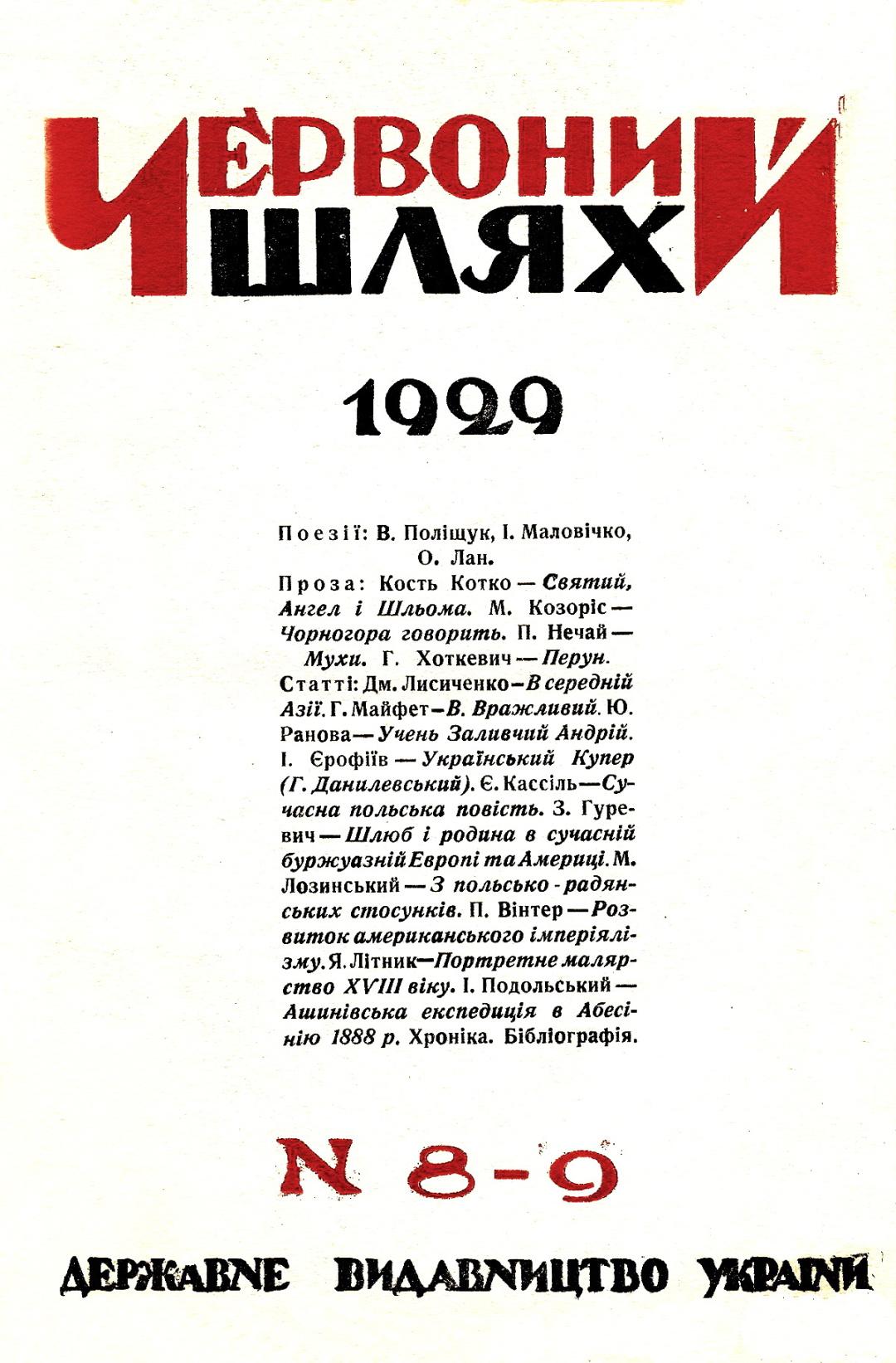 """обкладинка часопису """"Червоний шлях"""", 1922 р."""