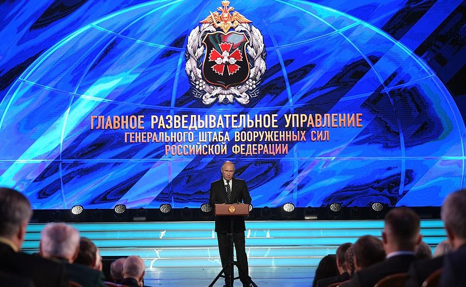 Выступление перед сотрудниками спецслужб на юбилее ГРУ 2 ноября 2018 г. Фото: en.kremlin.ru