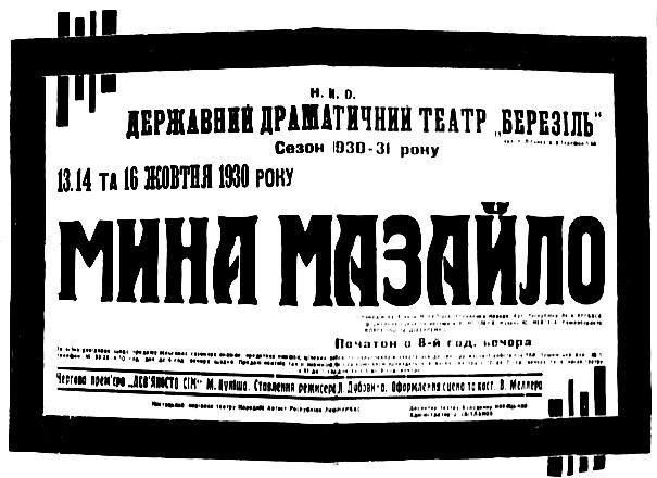 Афіша до вистави Народний Малахій, 1928 р