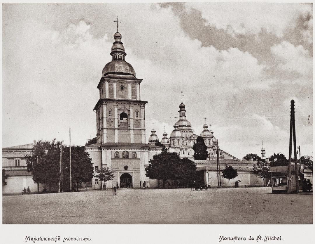 9-Михайлівський Золотоверхий монастир, 1911 р.