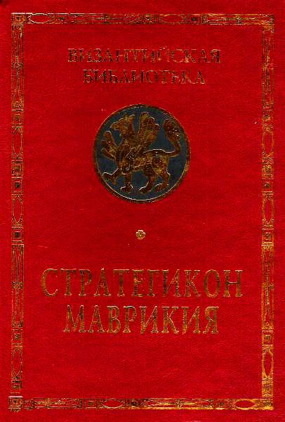"""обкладинка візантійського військового трактату """"Стратеґікон Маврикія"""""""