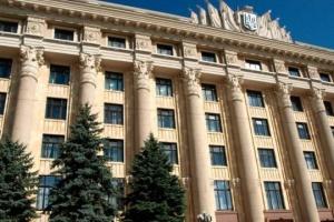 Харьковский облсовет поддержал позицию Президента относительно рынка земли