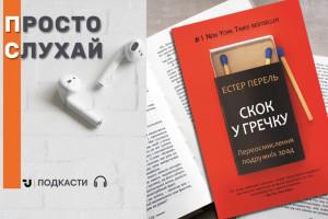 Просто слухай: уривок із книги «Скок у гречку. Переосмислення подружніх зрад»