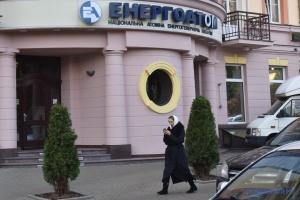 СБУ провела обыски в Энергоатоме по делу о закупках для АЭС
