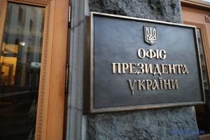 В Офісі Президента підтвердили випуск євробондів на €1,25 мільярда