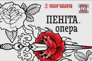 Національна оперета покаже прем'єру вистави про жінок за гратами