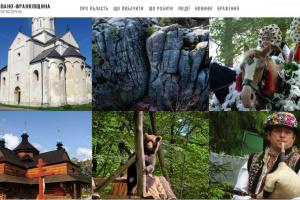 На Прикарпатті запустили оновлений туристичний сайт