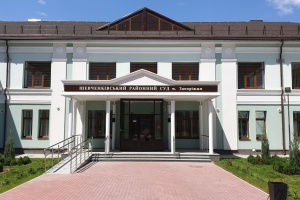 У Запоріжжі після реконструкції відкрили будівлю Шевченківського райсуду