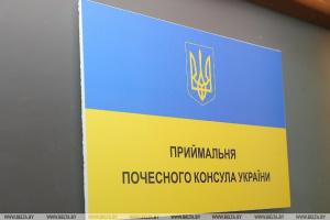 У Вітебську відкрили Почесне консульство України