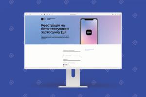 В Україні починають тестувати додаток з водійськими е-правами