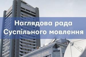 Оголошується прийом документів для обрання члена Наглядової ради НСТУ у сфері місцевого самоврядування