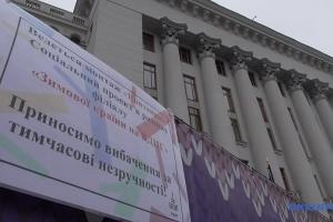 Біля Офісу Президента відкривають безкоштовну ковзанку