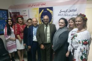 На Дні України в Бейруті презентували українські твори в перекладі арабською