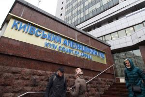 У Київському апеляційному суді знову шукають вибухівку