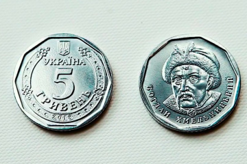 Ukraine puts UAH 5 coins into circulation