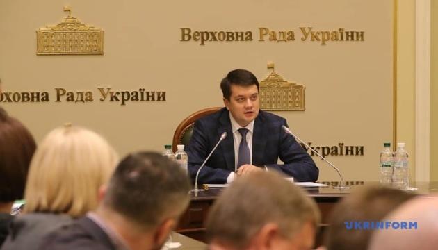 Разумков відкрив у Раді захід до Дня місцевого самоврядування