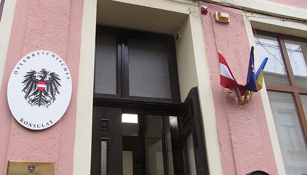 Консульство Австрії у Чернівцях призупинило роботу
