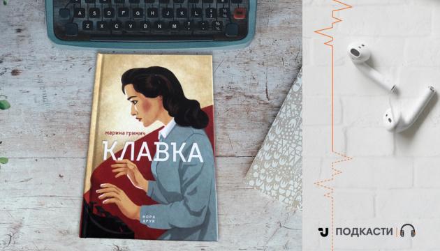 Просто слухай: уривок із книжки Марини Гримич «Клавка»