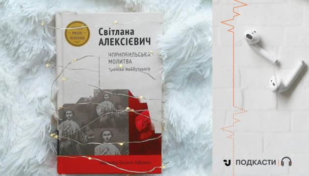 Просто слухай: уривок із книжки «Чорнобильська молитва. Хроніка майбутнього»