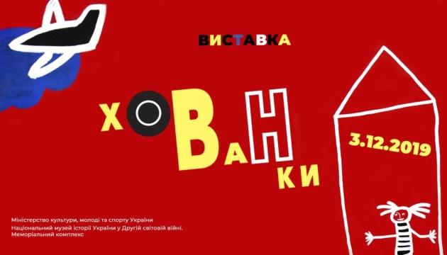 """Проєкт """"Хованки"""", присвячений проблемам дітей на Донбасі, відкриють у Києві"""