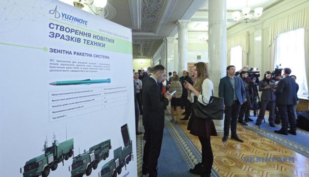 У кулуарах Ради відкрилася виставка озброєння