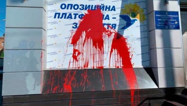 Харківський офіс ОПЗЖ облили фарбою та примотали до дверей гранату