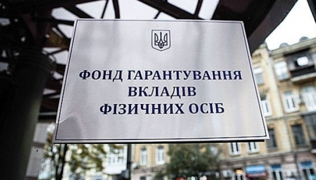 Фонд гарантування на рік продовжив ліквідацію трьох банків