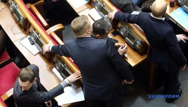 ВР ратифікувала договір між Україною та Бразилією про взаємну правову допомогу