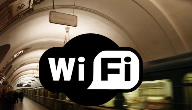 Арестованный Wi-Fi киевского метро продадут на е-аукционе