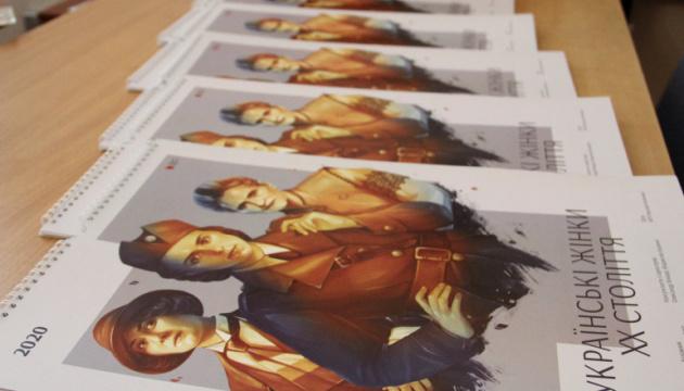 """Институт нацпамяти выпустил календарь """"Украинские женщины ХХ века"""""""