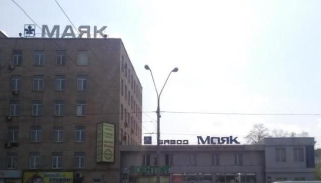 Укроборонпром відновлює роботу заводу