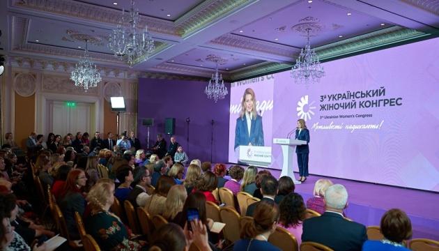 Гендерное равенство: Зеленская инициирует присоединение Украины к