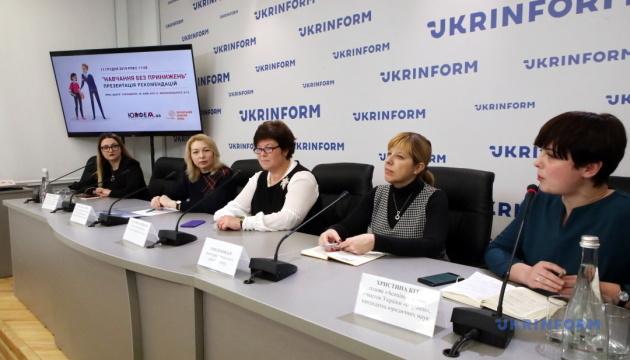 Внедрение гендерных политик в украинских высших учебных заведениях