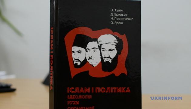 15-ая годовщина научно-исследовательской деятельности ОО «Украинский центр исламоведения»
