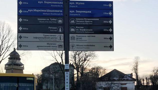 Дрогобич отримав нові туристичні вказівники