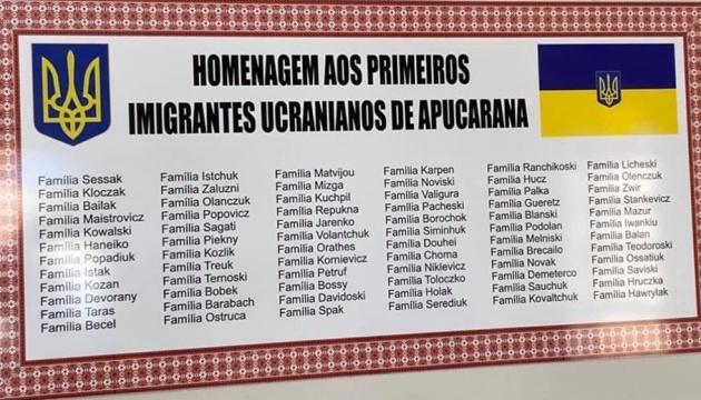 В бразильській Апукарані відкрили меморіал першим українським іммігрантам