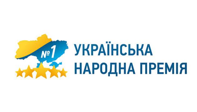 Визначено переможців рейтингу Українська народна премія-2019