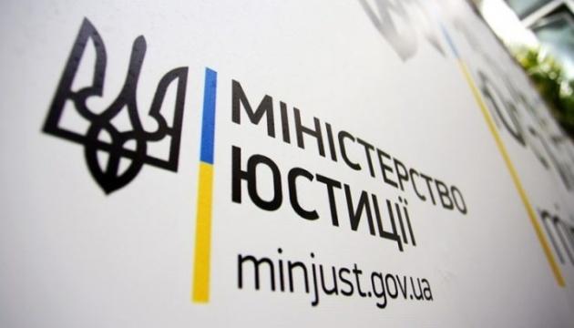 На Сумщині відкрили міжрегіональне управління Мін'юсту, що поєднало три області