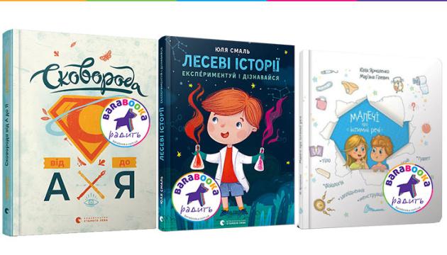"""Проєкт """"БараБуки"""" назвав кращі книжки 2019 року"""