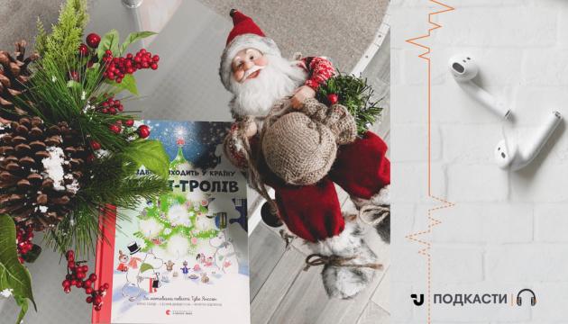 Просто слухай: уривок із казки «Різдво приходить у Країну Мумі-тролів»