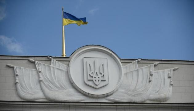 Рада отправила на доработку законопроект о переименовании РГА