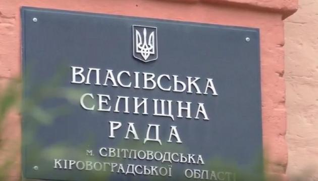 Облрада проголосувала за приєднання селища Власівка на Кіровоградщині до Полтавської області