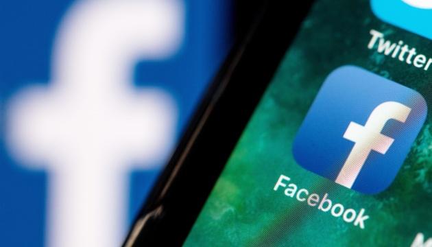В работе Facebook произошел глобальный сбой, ощутили и пользователи в Украине