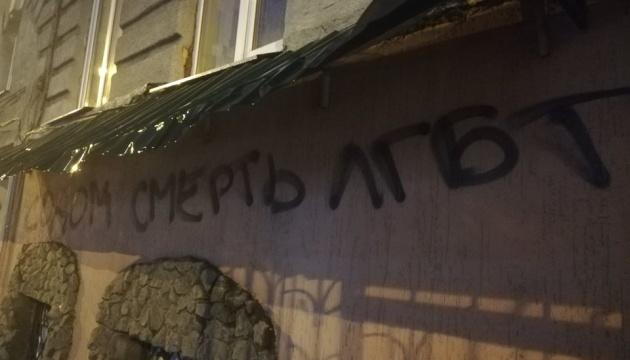 Кров та написи на стінах: харківські ЛГБТ-активісти звернулися до Авакова