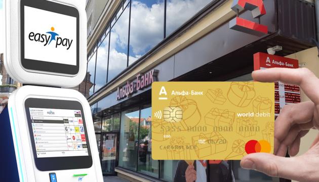 как пополнять кредитную карту альфа банка какие банки дают кредит с залогом