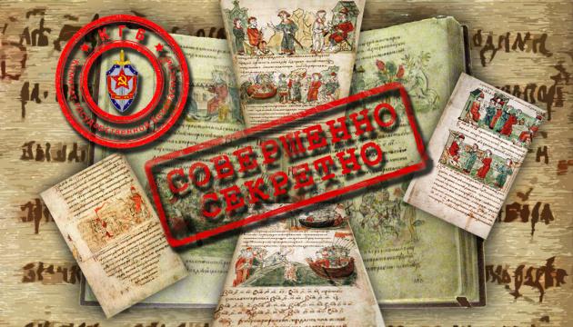 Почему в СССР историкам разрешали исследовать древние летописи только после согласия КГБ