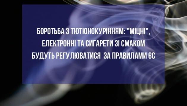 """МОЗ пропонує заборонити законом """"смачні"""" сигарети"""