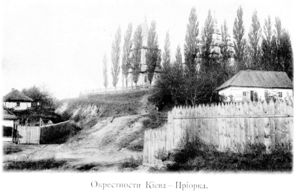 Пріорка, Київ