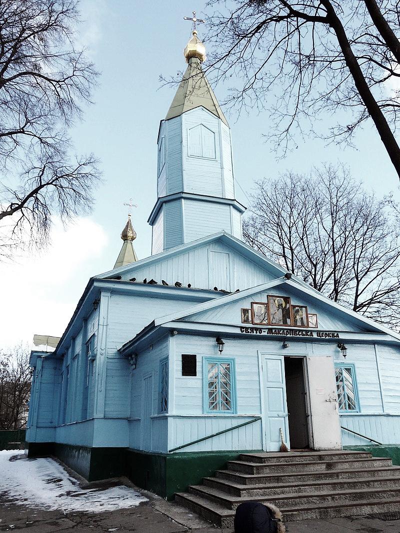 Свято-Макаріївська церква на Лук'янівці, Київ